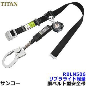 安全帯/サンコー リブラ RBL506-24AP-UJ 一般高所用安全帯/タイタン|trans-style