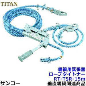 安全帯/サンコー 水平親綱用緊張器 ロープタイトナーT16TSR-15m テトロンロープ赤芯入 タイタン安全帯|trans-style