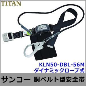サンコー安全帯/タイタン カルラック 50-24APM-DRBL ロープ式 一般高所用安全帯|trans-style