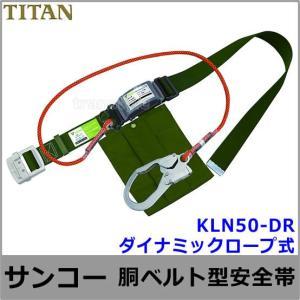 サンコー安全帯/タイタン カルラック 50-24AP-DR ロープ式 一般高所用安全帯|trans-style