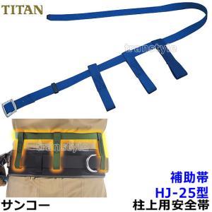 サンコー安全帯/タイタン 柱上用安全帯用補助帯 HJ-25 ベルト|trans-style