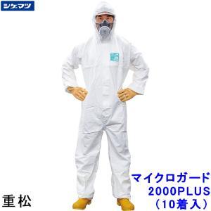 防護服/保護服 シゲマツ マイクロガード2000PLUS XXXLサイズ(10着) 重松/作業着/送料無料|trans-style
