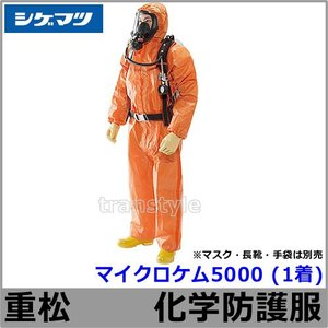 化学防護服/保護服 シゲマツ マイクロケム5000 (1着) S〜XXLサイズ 重松/タイベック/防塵服
