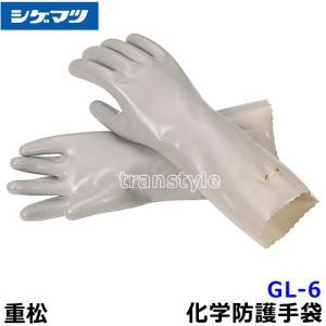 化学防護手袋 シゲマツ GL-6 (1双) 重松/タイベック/防塵服/化学防護服|trans-style
