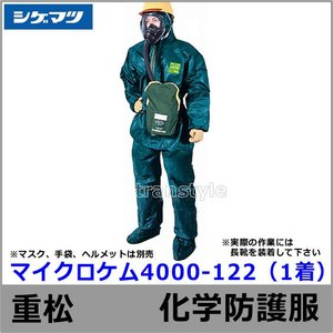 化学防護服/保護服 マイクロケム4000-122 S〜XXLサイズ 重松/化学兵器/作業服/薬品/防塵服/放射能