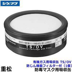 重松/シゲマツ 有機ガス用吸収缶 TS/OV 防じん機能フィルター付 (1個) ガスマスク/防毒マスク/作業/有毒|trans-style
