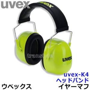 イヤーマフ uvex-X (遮音値NRR30dB)ウベックス/uvex社 防音/遮音/耳栓/騒音|trans-style