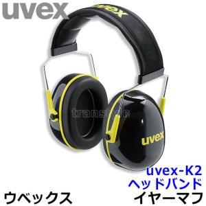イヤーマフ uvex-3 (遮音値NRR25dB)ウベックス/uvex社 防音/遮音/耳栓/騒音|trans-style