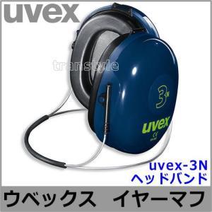 イヤーマフ uvex-3N (遮音値NRR25dB)ウベックス/uvex社 防音/遮音/耳栓/騒音|trans-style
