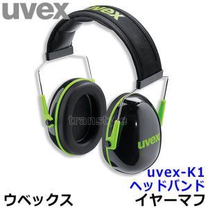 イヤーマフ uvex-2 (遮音値NRR21dB)ウベックス/uvex社 防音/遮音/耳栓/騒音|trans-style