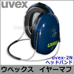 イヤーマフ uvex-2N (遮音値NRR21dB)ウベックス/uvex社 防音/遮音/耳栓/騒音|trans-style