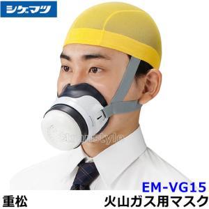 シゲマツ/重松 EM-VG15 火山ガス用マスク 火災/防災/災害対策用/緊急避難用|trans-style