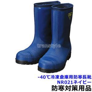 防寒着 長靴 冷凍倉庫用 NR021 ネイビー 作業着/防寒対策/サンエス 送料無料|trans-style