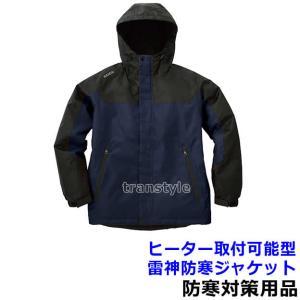 防寒着 ヒーター取付可能防水防寒ジャケット BO31800 雷神服 RAIZIN/防寒対策用品/充電...