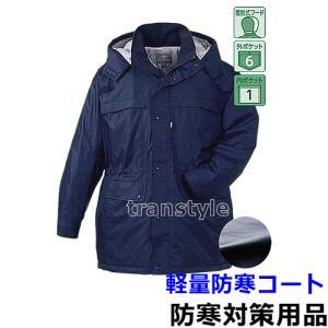 防寒着 軽量防寒コート M〜3L (WT-55N) 防寒対策用品/作業着/送料無料|trans-style