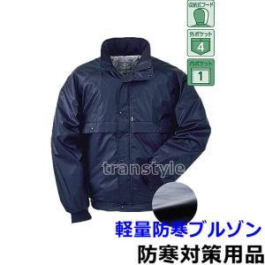 防寒着 軽量防寒ブルゾン M〜3L (WT-56N) 防寒対策用品/作業着/送料無料|trans-style