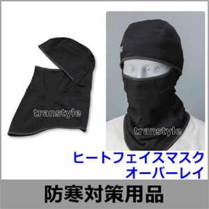 防寒着 防寒フルフェイスマスク (WT-434) 防寒対策用...