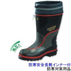 防寒長靴 防寒安全長靴インナー付 (WT-749) 防寒対策用品/作業着/防寒ブーツ/送料無料|trans-style