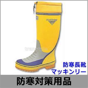 防寒長靴 防寒長靴マッキンリー (WT-7061YE) 防寒対策用品/作業着/防寒ブーツ|trans-style
