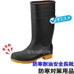 防寒長靴 防寒耐油安全長靴 (WT-7301) 防寒対策用品/作業着/防寒ブーツ|trans-style