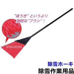 除雪作業用品 除雪ホーキ (WT-125) 防寒対策用品/作...