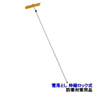 除雪作業用品 雪落とし棒 防寒対策用品/作業着/雪かき/除雪/送料無料