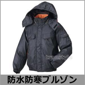 防寒着 防水防寒ブルゾン(WT-371BK) 防寒対策用品/寒さ/除雪/送料無料|trans-style