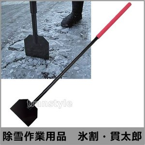 除雪作業用品 氷割・貫太郎(WT-1351)防寒対策用品/寒さ/雪かき