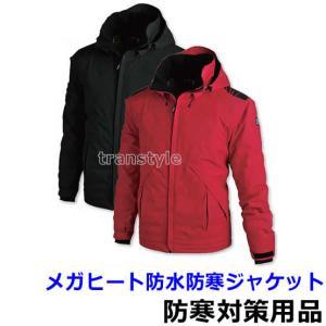 防寒着 メガヒート防水防寒ジャケット(WT-42) 防寒対策用品/寒さ/積雪/除雪/寒冷地/作業着/送料無料|trans-style