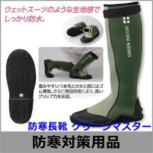 防寒安全長靴ゴルゴンセーフティ (WT-745)防寒ブーツ/防寒対策用品/寒さ/寒冷地/作業着|trans-style