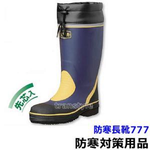 防寒安全長靴777 (WT-747)防寒ブーツ/防寒対策用品/寒さ/寒冷地/作業着/送料無料|trans-style