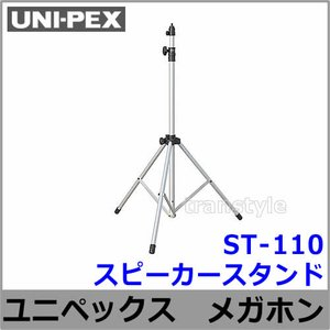 メガホン/拡声器 ST-110 スピーカースタンド 送料無料|trans-style
