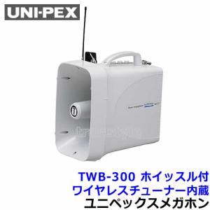 メガホン/拡声器 スーパーワイヤレスメガホン TWB-300 ホイッスル付 ユニペックス 送料無料|trans-style
