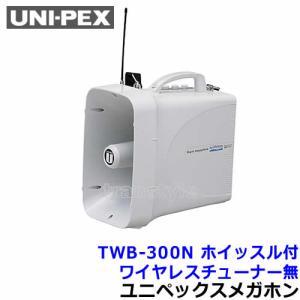 メガホン/拡声器 スーパーワイヤレスメガホン TWB-300N ホイッスル付 ユニペックス 送料無料|trans-style