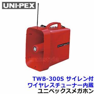 メガホン/拡声器 スーパーワイヤレスメガホン TWB-300S サイレン付 ユニペックス 送料無料|trans-style