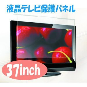透過率92%以上!!液晶テレビ用保護パネル 37インチ用 ノングレアータイプ 厚み2.5mm  transaudio