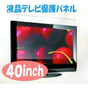 透過率92%以上!!液晶テレビ用保護パネル 40インチ用 ノングレアータイプ 厚み2.5mm  transaudio