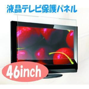 透過率92%以上!!液晶テレビ用保護パネル 46インチ用 ノングレアータイプ 厚み2.5mm  transaudio
