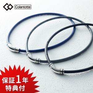 colantotte コラントッテ  クレスト R  磁気ネックレス 健康アクセサリー シリコン ウ...