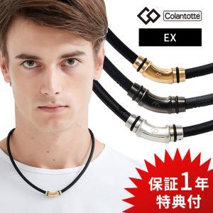 【数量限定】コラントッテ ネックレス クレストR「EX」 Colantotte 磁気ネックレス CREST R EXTRA