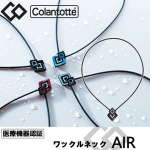 colantotte コラントッテ  ワックルネック AIR...