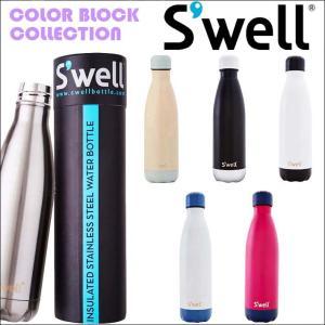 S'well Bottle スウェル ボトル COLORBLOCK コレクション 500ml 水筒 マイボトル 保冷 保温 マグボトル ステンレス