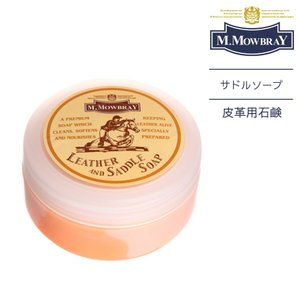 M.MOWBRAY  モゥブレィ サドルソープ SADDLE SOAP シューケア 革靴のお手入れ ...
