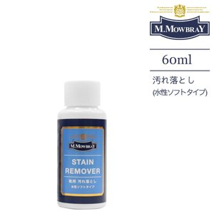 M.MOWBRAY モゥブレィ ステインリムーバー 60ml シューケア 革靴 靴磨き シューケア ...