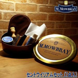 セントウィリアムセット(7点入)  モゥブレィのベストセラー商品が1缶にまとめられたオリジナルケアセ...