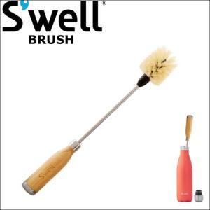 S'well スウェルボトル専用ブラシ  Swell Bot...