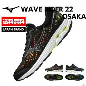 ミズノ MIZUNO ウエーブライダー 22 WAVE RIDER 22 OSAKA ランニングシューズ J1GC1837 09 ■メンズ 男性 クッション フィットネス サブ5 大阪マラソンモデル