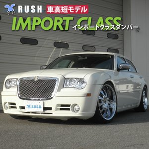 RUSH 車高調 クライスラー 300C 車高短 モデル フルタップ車高調 全長調整式車高調 減衰力調整付 RUSH Damper IMPORT CLASS|transport5252
