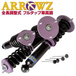 ARROWZ 車高調 BMW E46 3シリーズ ツーリングワゴン 318i 325i 328i アローズ車高調 全長調整式車高調 フルタップ式車高調 減衰力調整付車高調|transport5252