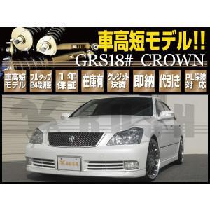 RUSH 車高調 クラウン GRS180 GRS182 GRS184 前期 後期 車高短 モデル フルタップ車高調 全長調整式車高調 減衰力調整付 RUSH Damper SEDAN CLASS|transport5252